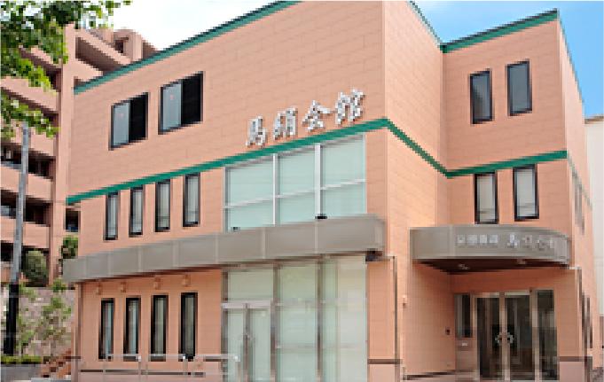 神奈川 馬絹会館