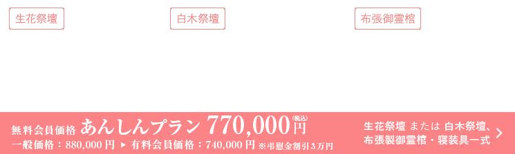 あんしんプラン 65万円(生花祭壇または白木祭壇、白布張棺・寝装具一式)