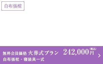 火葬式プラン 25万円(白布張棺・寝装具一式)