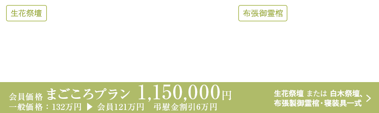 おもいやりプラン 105万円(生花祭壇、布張御霊棺・寝装具一式)